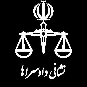 نشانی دادسرا ها