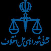 نشانی شوراهای حل اختلاف