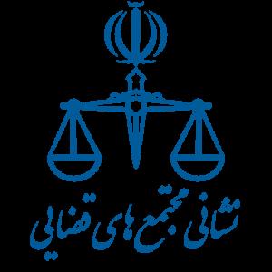 نشانی مجتمع های قضایی